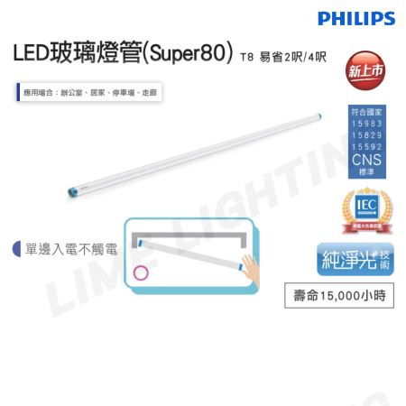 飛利浦 PHILIPS LED T8 9W 18W Super80 易省 玻璃燈管