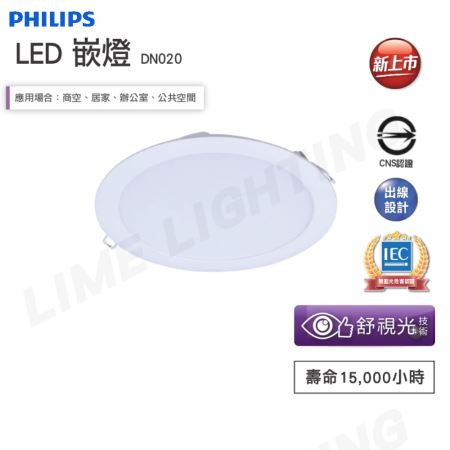 飛利浦 PHILIPS LED 16W / 20W /24W DN020 崁燈