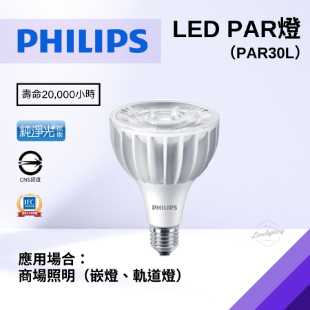 飛利浦 PHILIPS LED PAR30L 20W 220V
